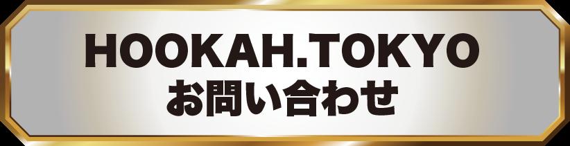 hookah.tokyoお問い合わせ