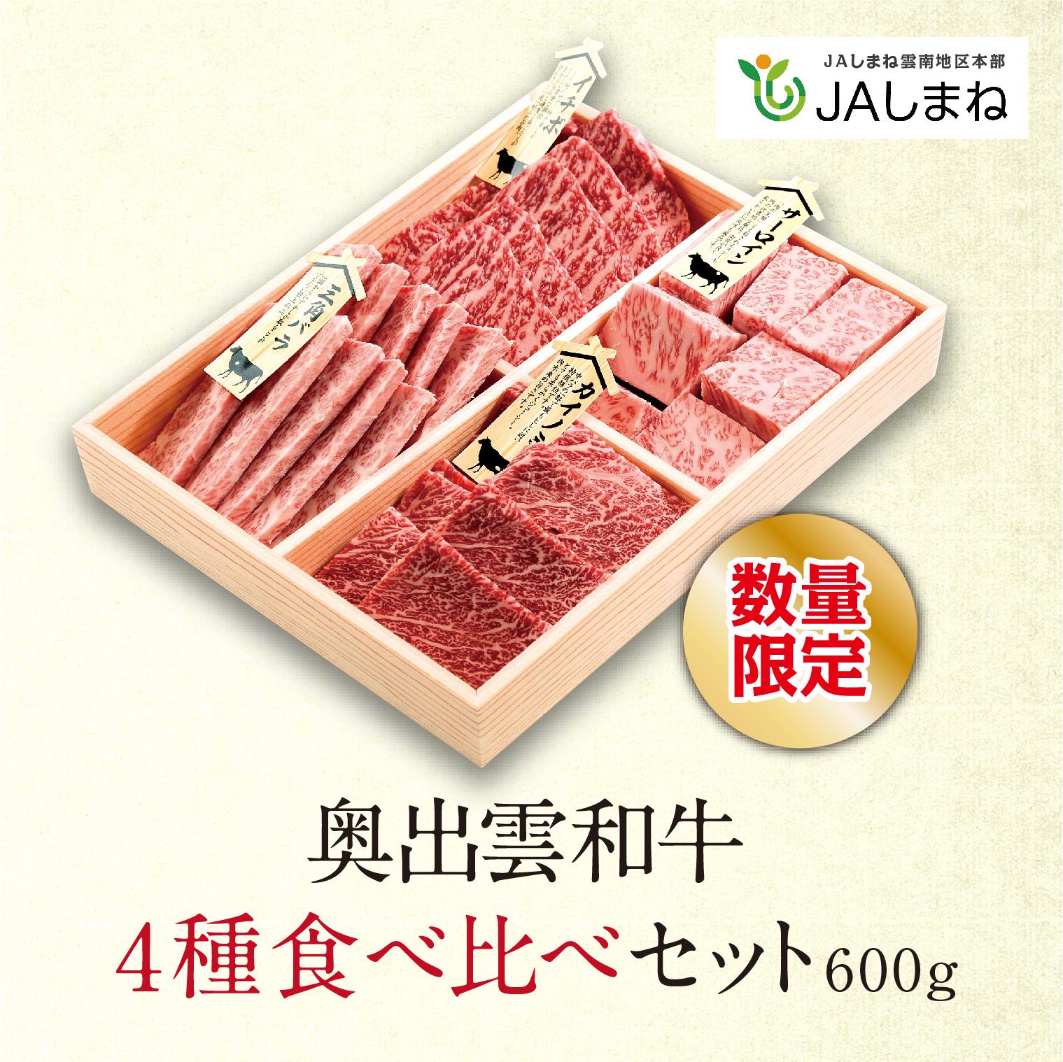 奥出雲和牛4種食べ比べセット画像