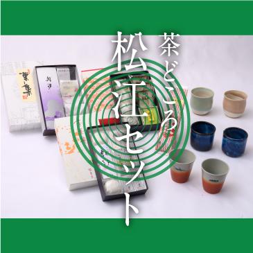 茶どころ松江セット画像