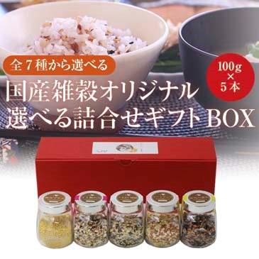 国産雑穀オリジナルブレンド 選べる詰合せギフトBOX(100g×5本)画像