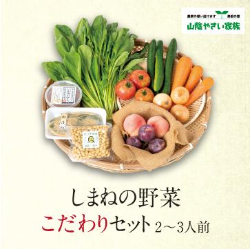 しまねの野菜こだわりセット画像