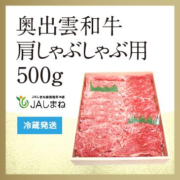 奥出雲和牛 肩しゃぶしゃぶ用(500g)の画像