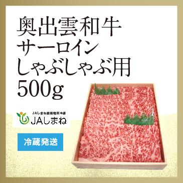 奥出雲和牛 サーロインしゃぶしゃぶ用(500g)の画像