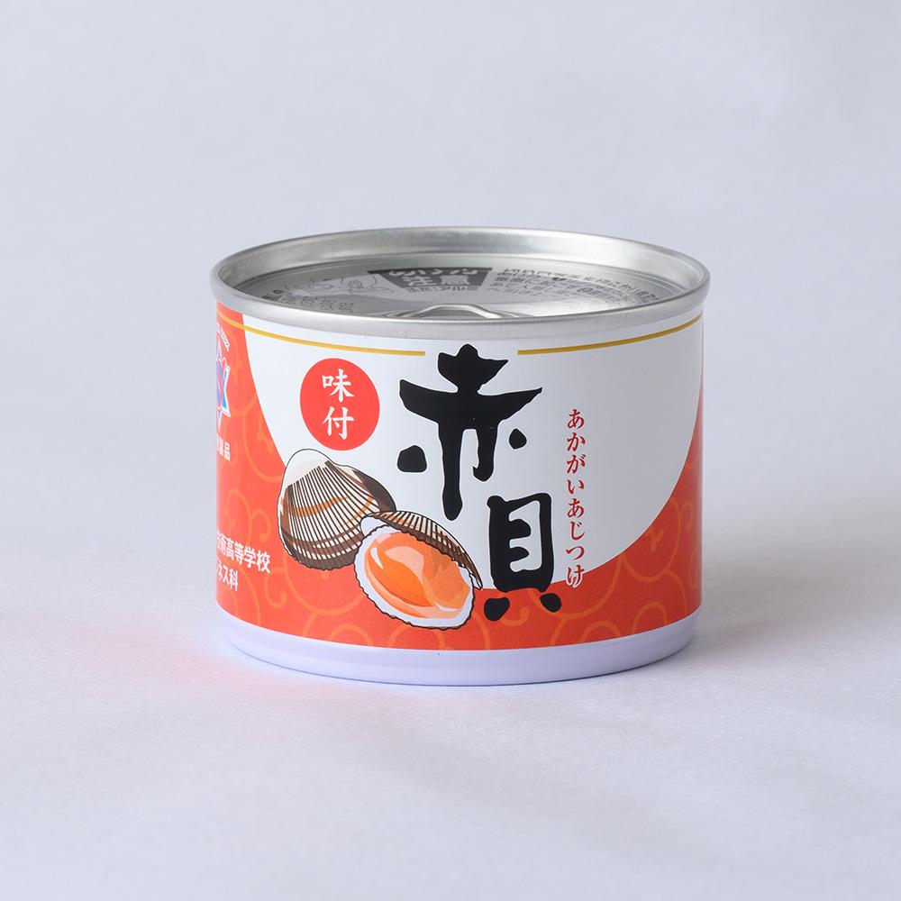 【境港総合技術高校】 赤貝味付缶詰画像