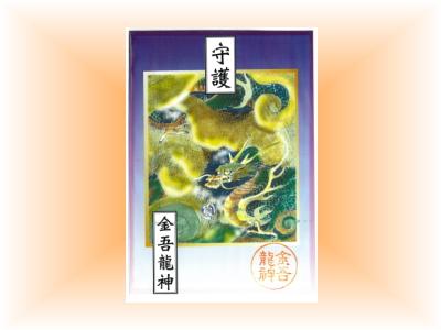 金吾龍神 カード型お守りの画像