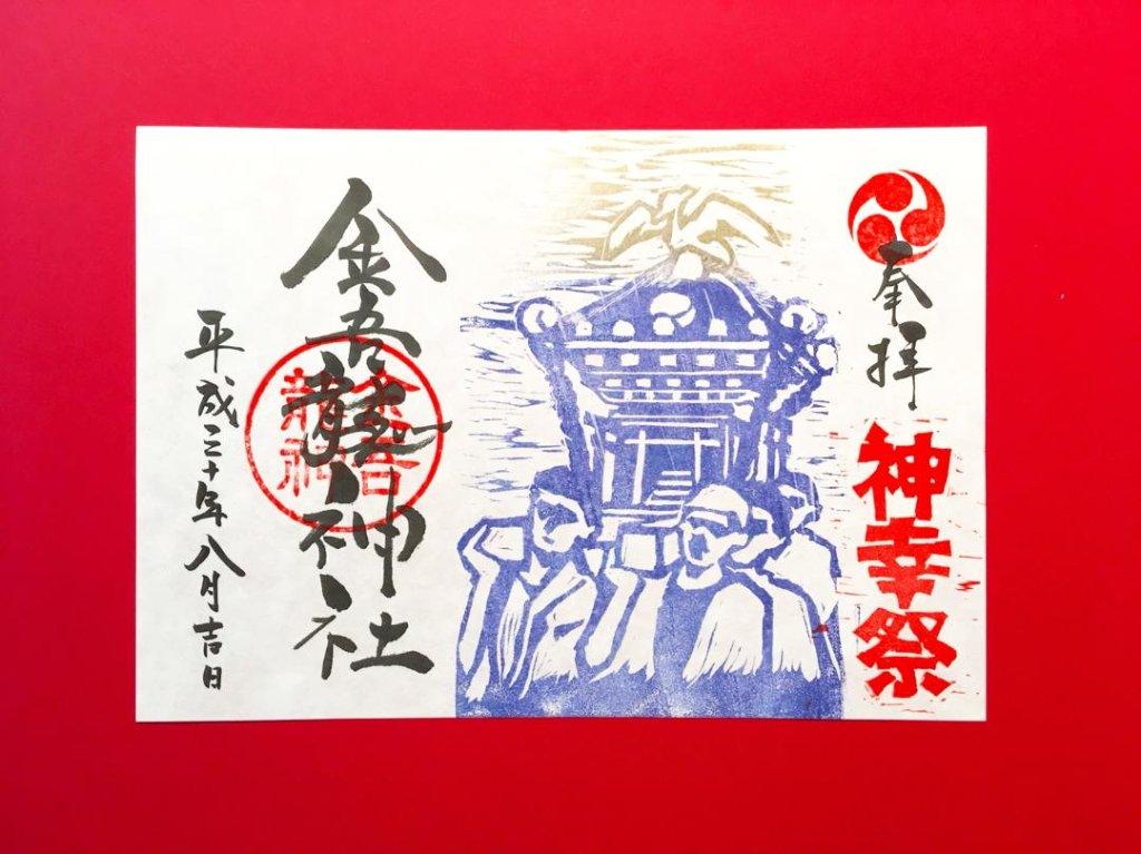 8月限定御朱印「神幸祭」手彫り版画の画像