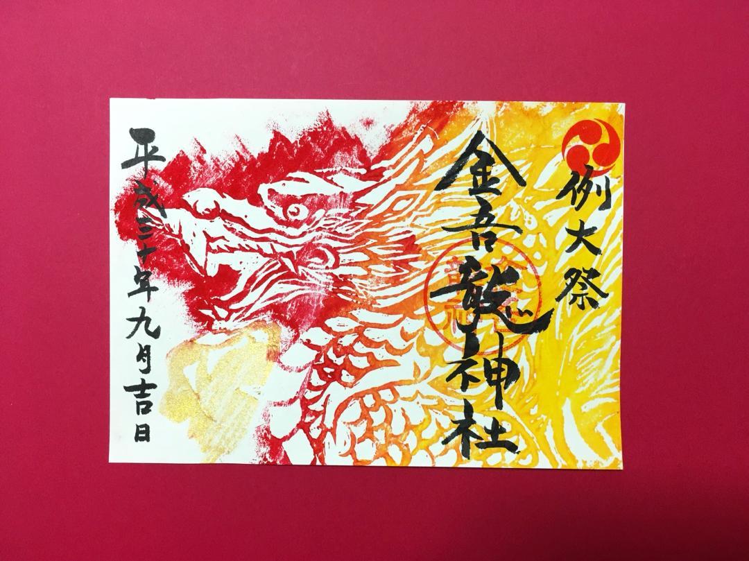 9月限定御朱印「例大祭」手彫り版画画像
