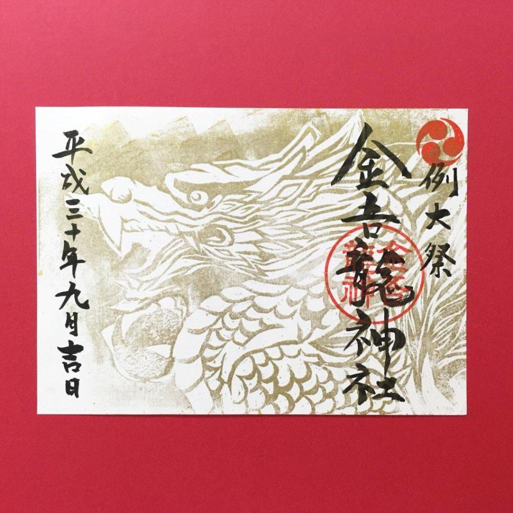 9月限定御朱印「例大祭」手彫り版画(例大祭限定版)の画像