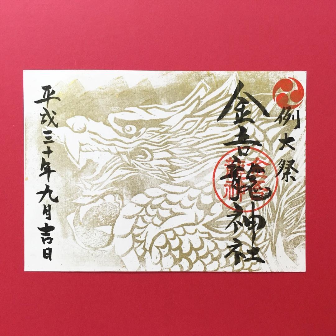 9月限定御朱印「例大祭」手彫り版画(例大祭限定版)画像