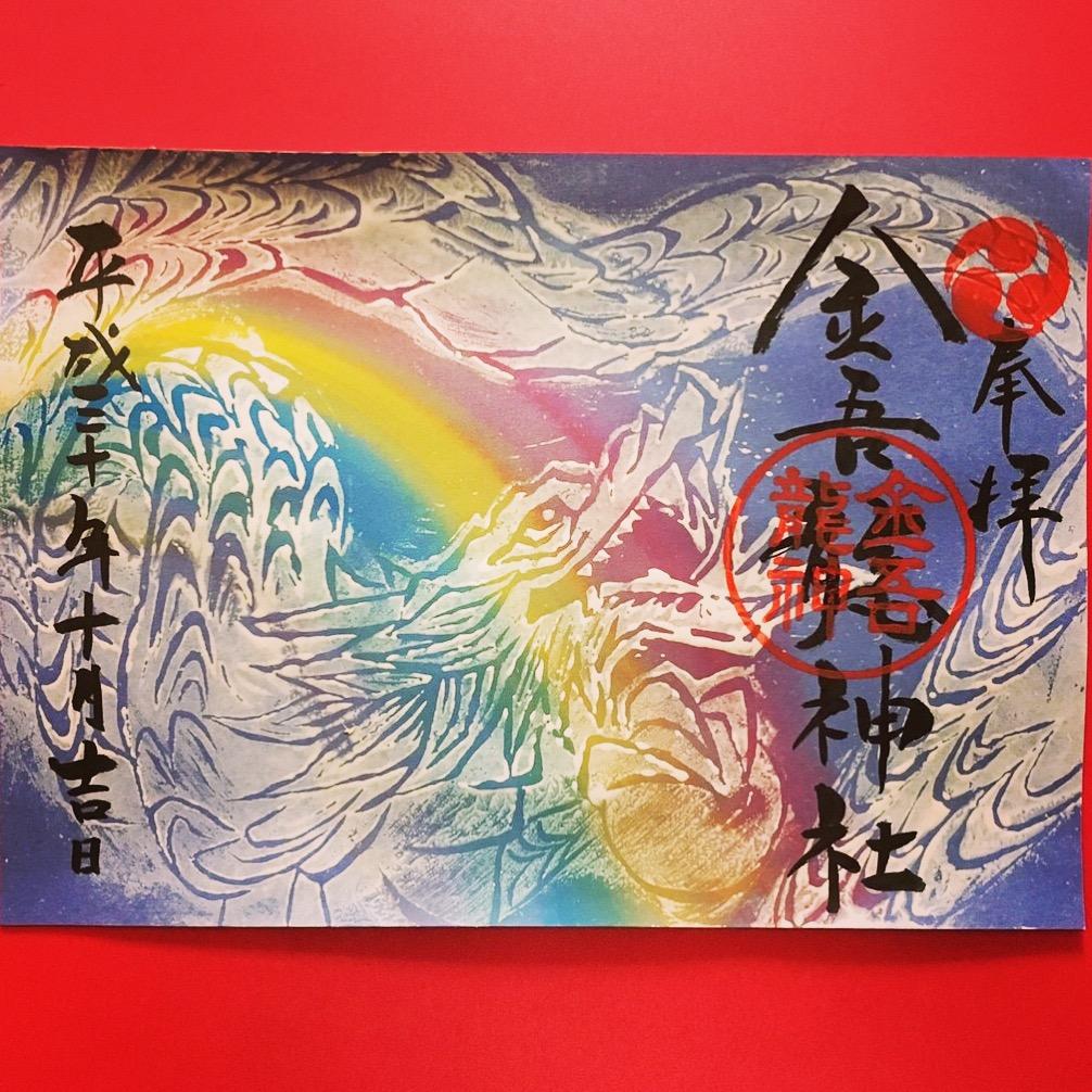 七色に輝く「虹色の龍神様」手彫り版画御朱印画像