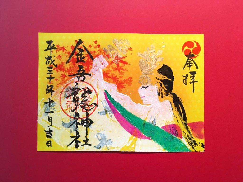 幸せを招く「巫女舞」手彫り版画・11月限定御朱印の画像
