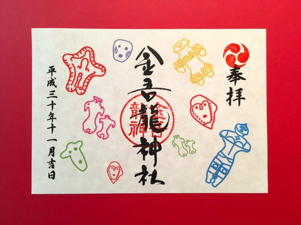 どさんこ「縄文土偶」11月限定御朱印(勤労感謝の日)の画像