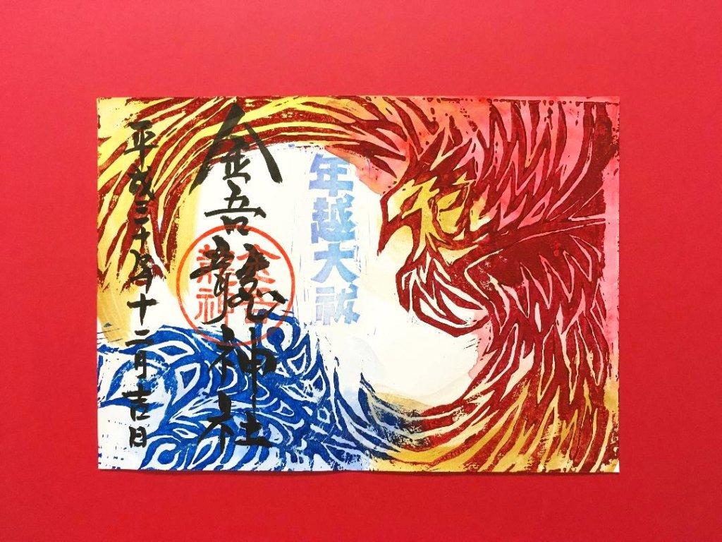 年越大祓「火の鳥」12月限定御朱印の画像