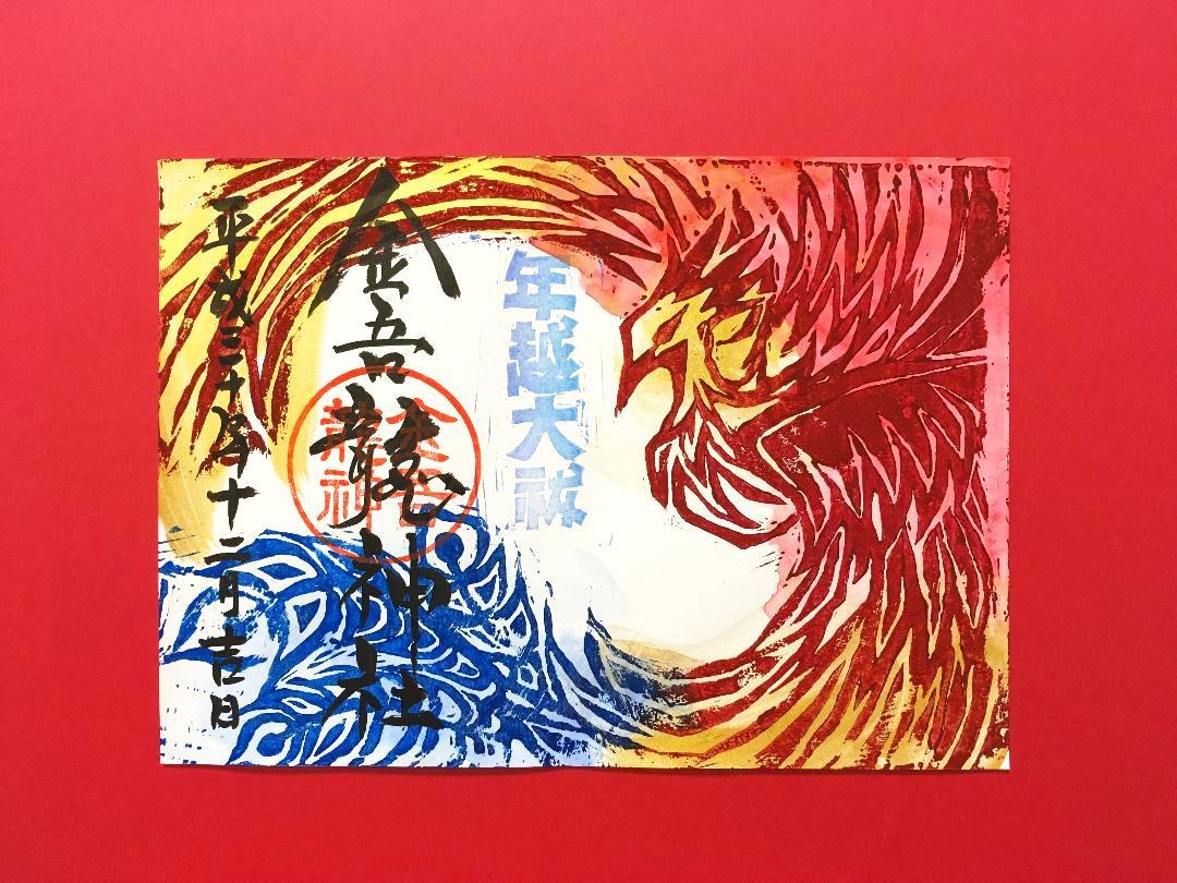 年越大祓「火の鳥」12月限定御朱印画像