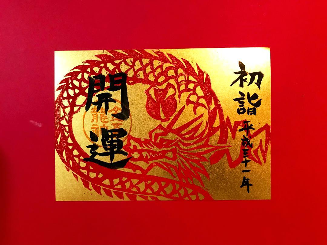 黄金の「開運」龍神様・初詣限定御朱印画像