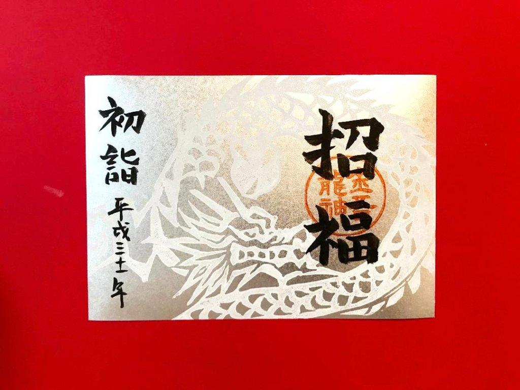 白銀の「招福」龍神様・初詣限定御朱印の画像
