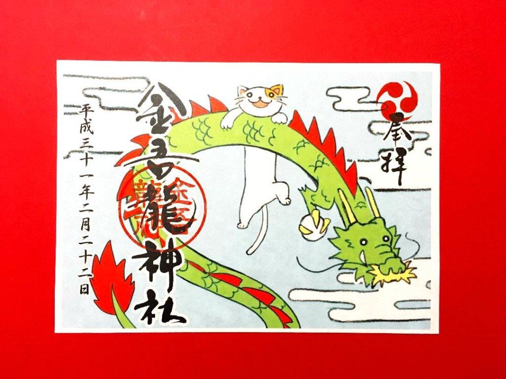 「ネコの日」2月限定御朱印の画像