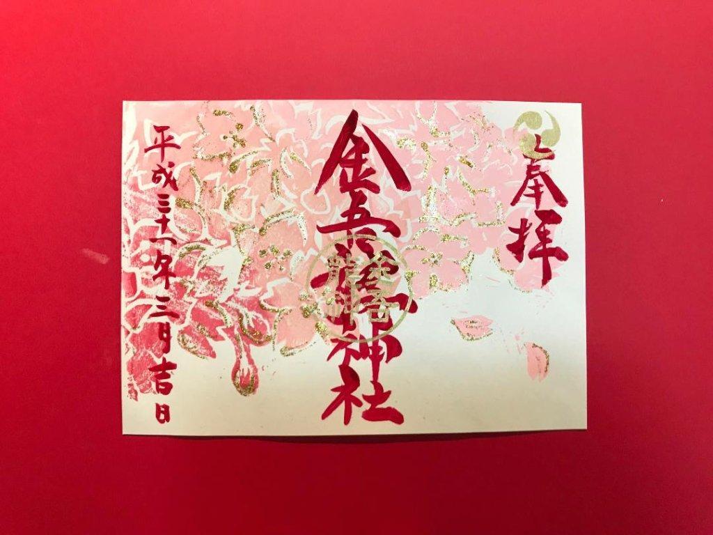 「黄金桜」3月限定御朱印の画像