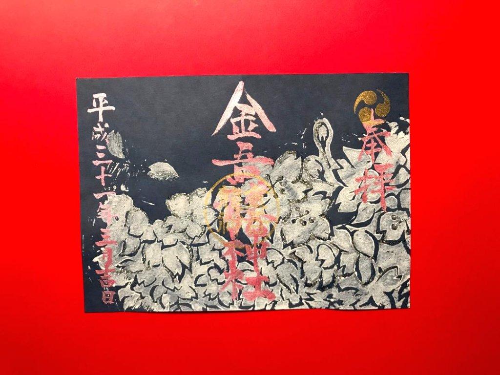 「白銀の夜桜」お花見限定御朱印の画像