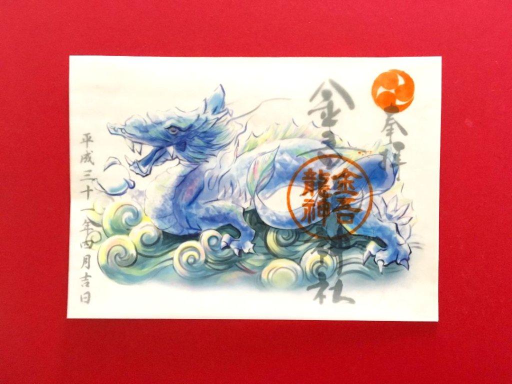 「奥宮龍神像」4月限定御朱印の画像