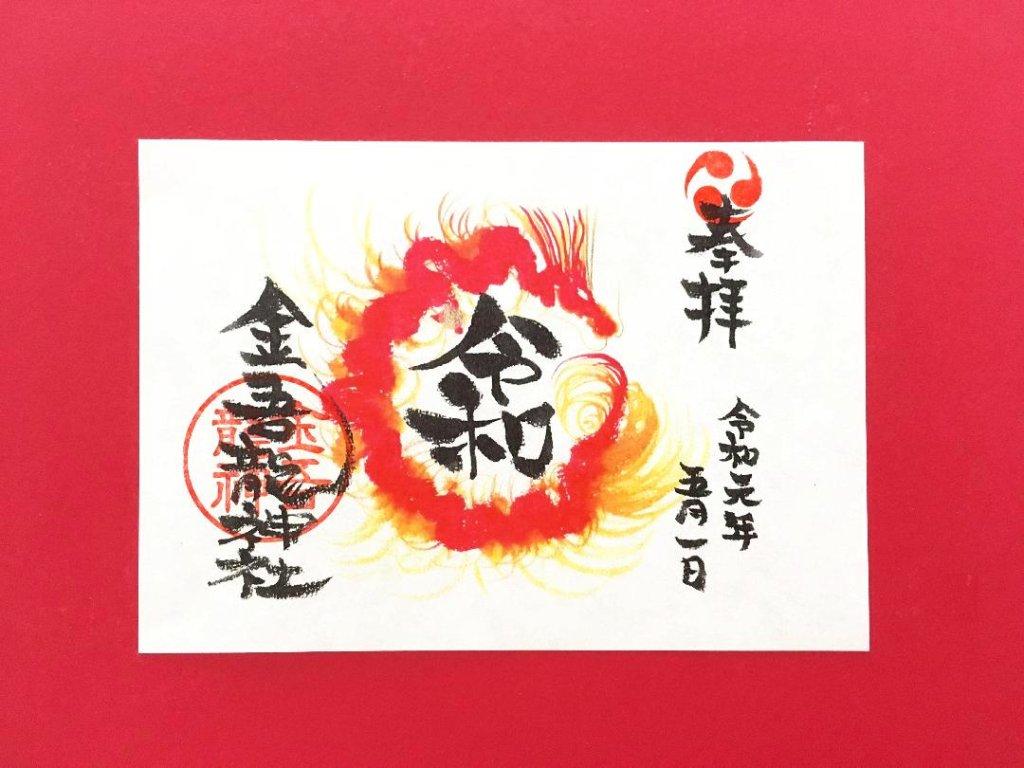 改元記念「令和円龍」 5月限定御朱印の画像