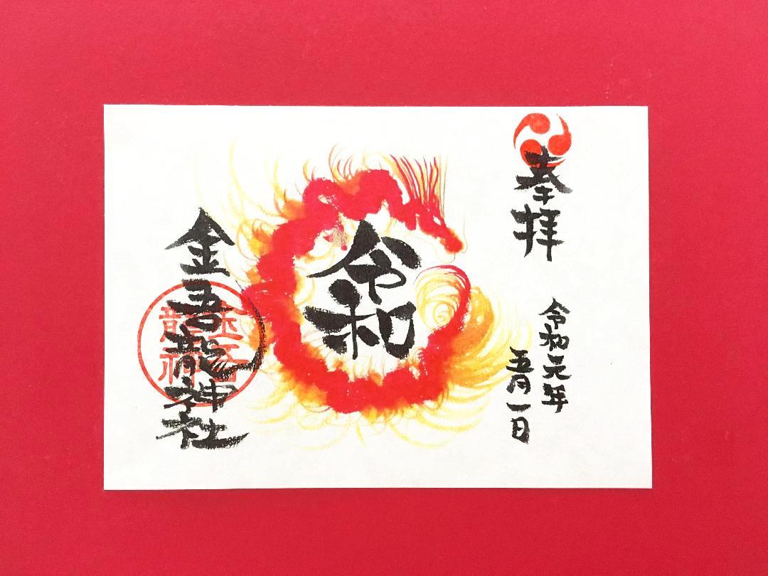 改元記念「令和円龍」 5月限定御朱印画像