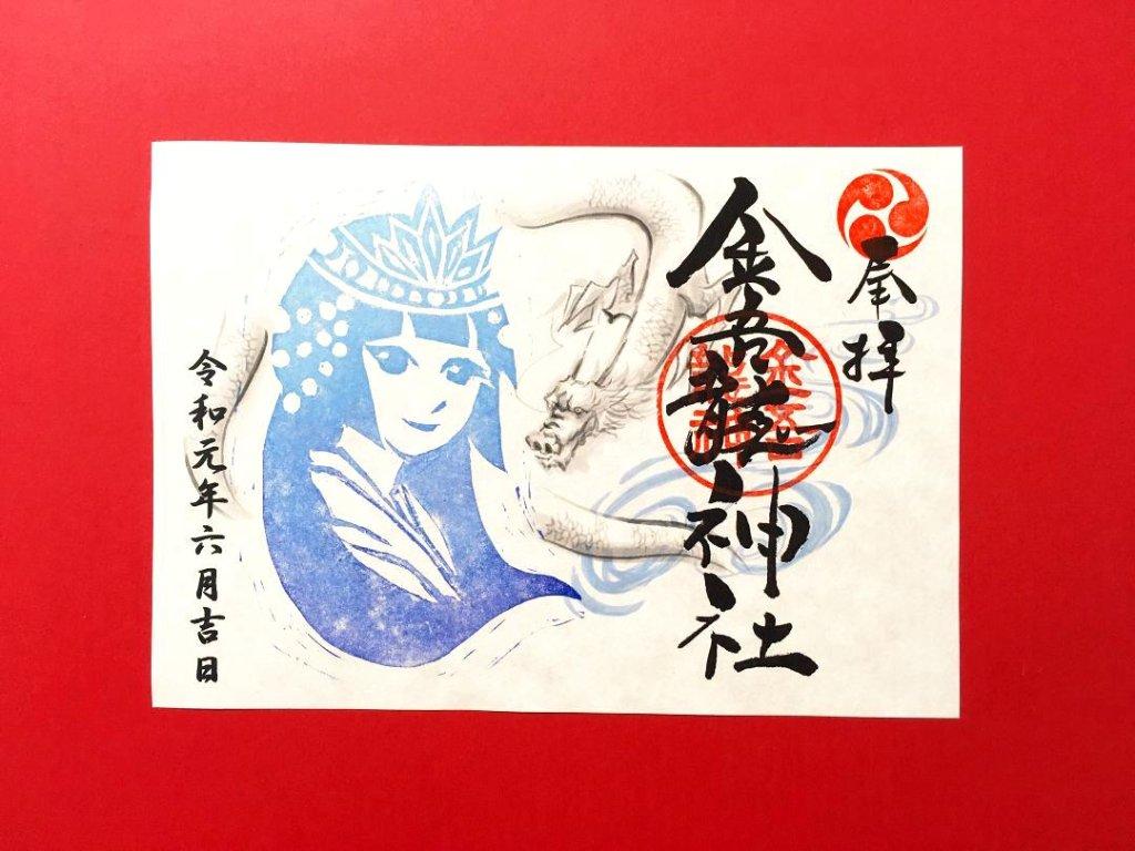 「白龍の女神」 6月限定御朱印の画像
