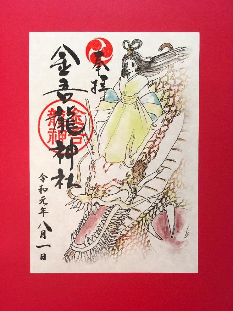 「金龍に乗る女神」 御朱印 の画像