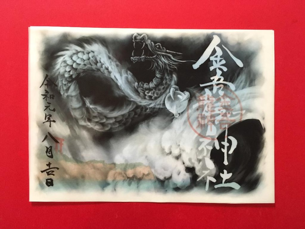 「白龍 ~雨のち晴れ。そして統合へ」 限定御朱印の画像