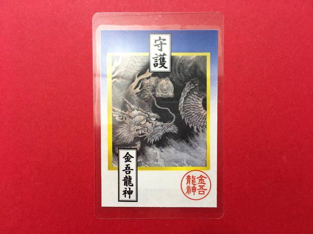 金吾龍神カード型御守り【大願成就】の画像