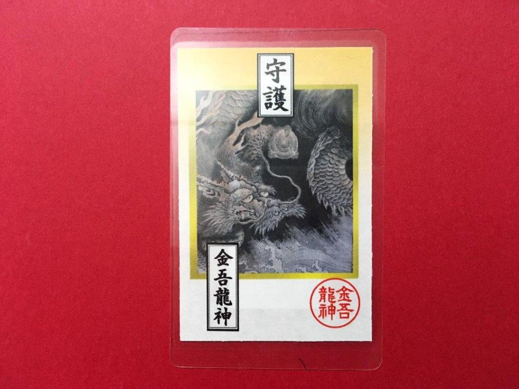 金吾龍神カード型御守り【金運向上】の画像