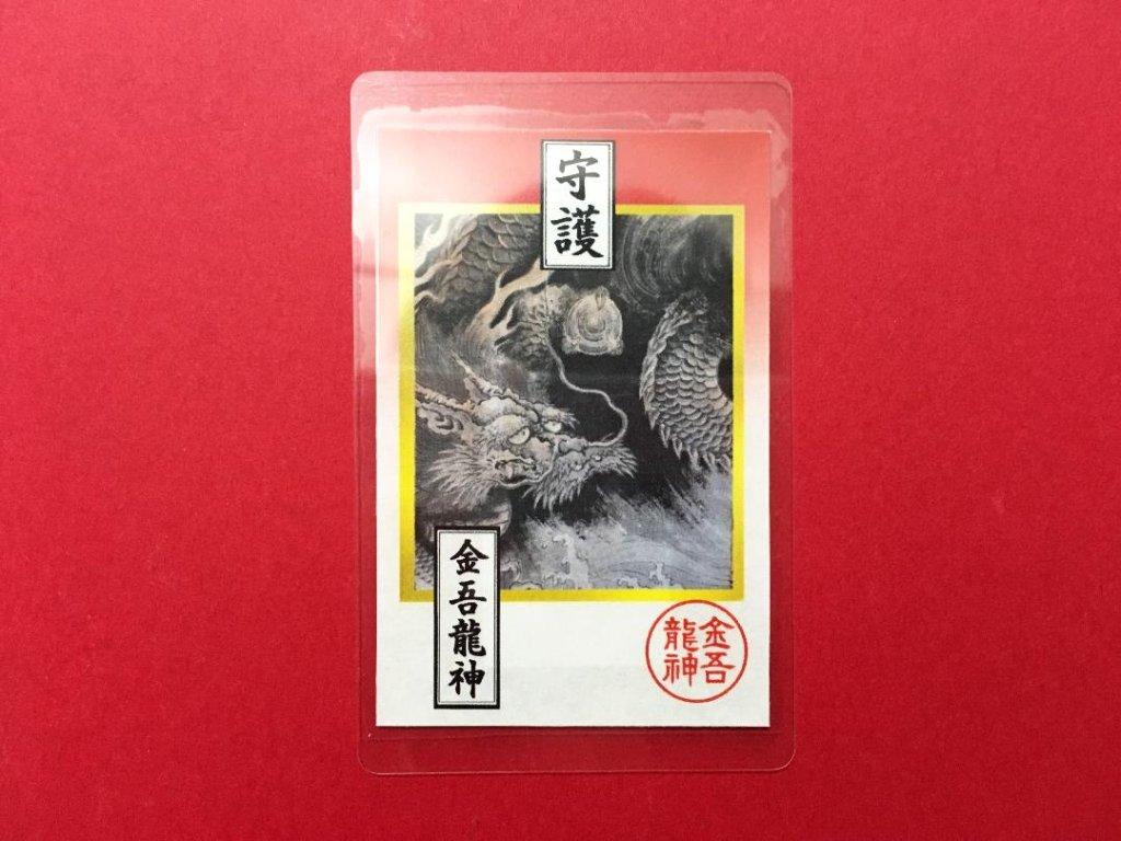 金吾龍神カード型御守り【厄除開運】の画像