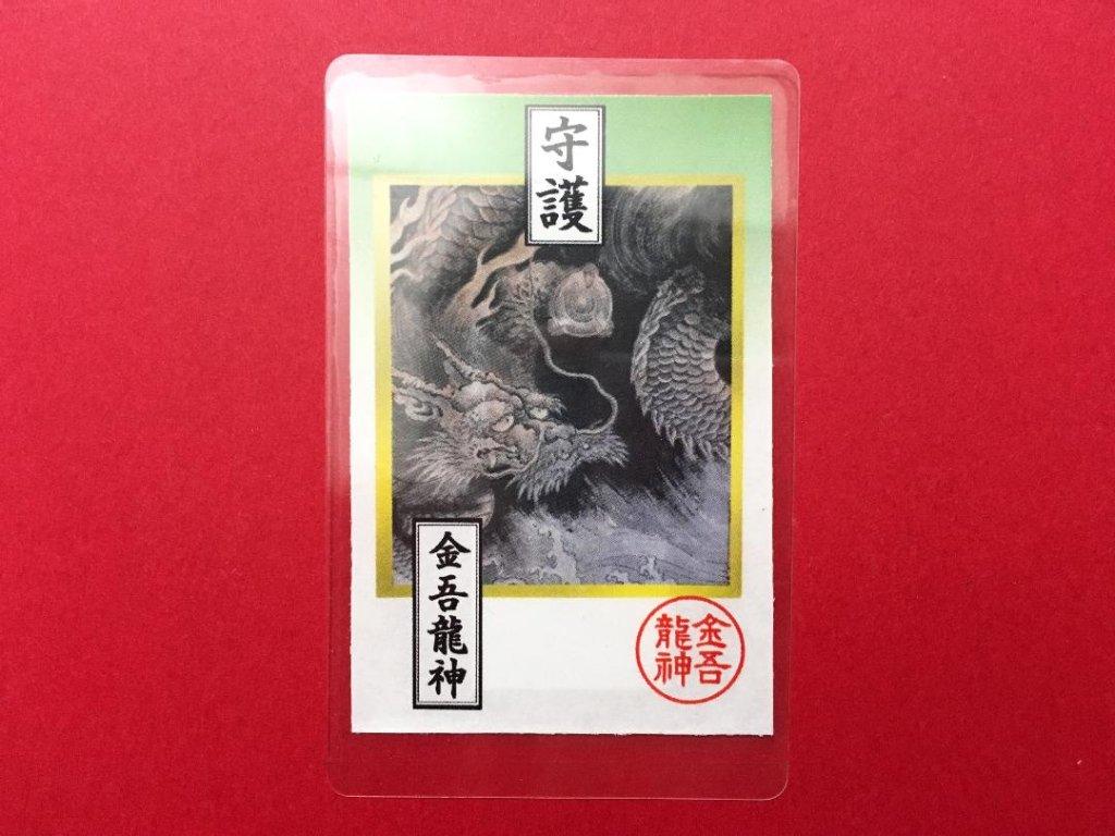 金吾龍神カード型御守り【病気平癒】の画像