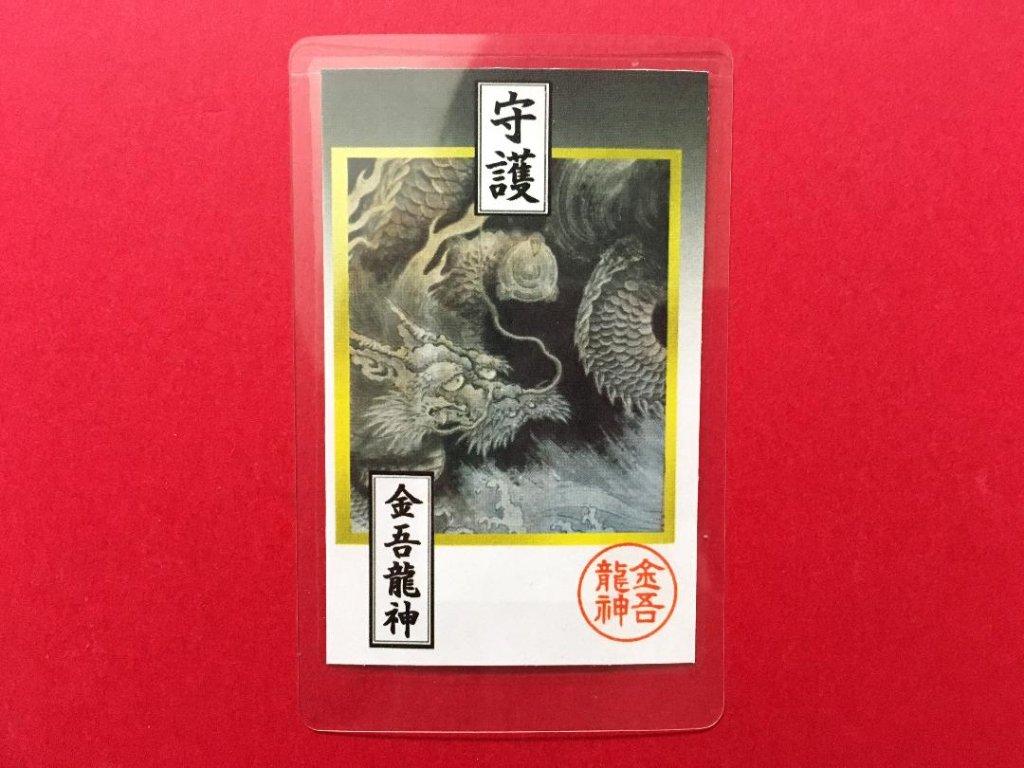 金吾龍神カード型御守り【商売繁盛】の画像