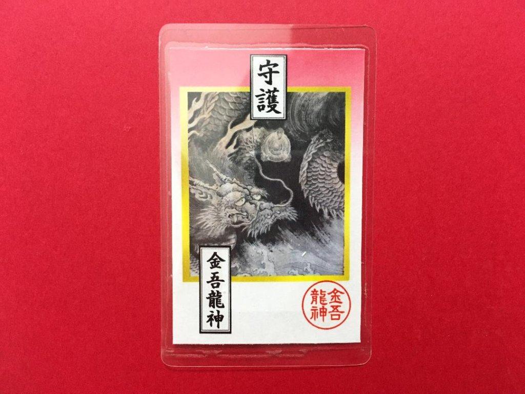 金吾龍神カード型御守り【良縁招来】の画像