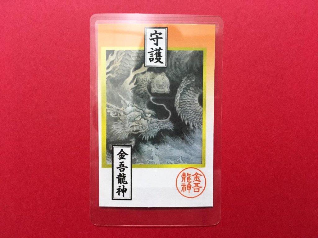 金吾龍神カード型御守り【子孫繁栄】の画像