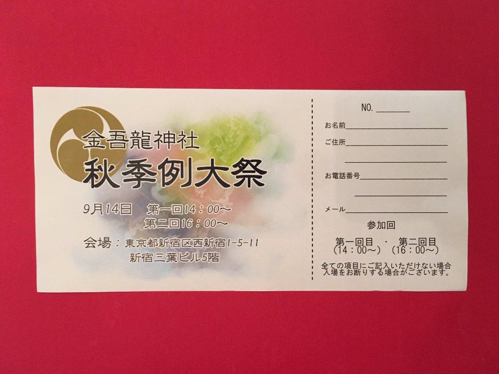 金吾龍神社【秋季例大祭】 参加券(令和元年)の画像
