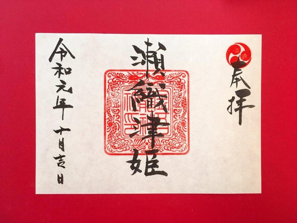 瀬織津姫 御朱印の画像