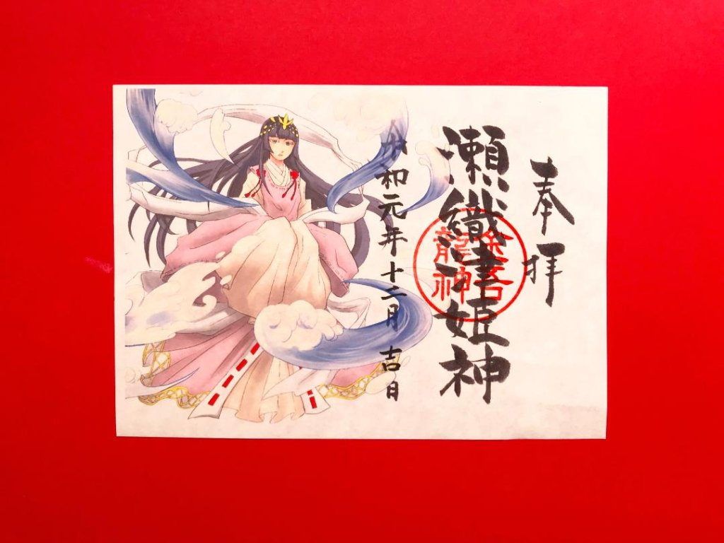 瀬織津姫神 御朱印(絵)の画像