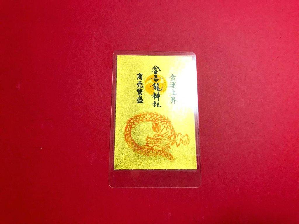 金吾龍神カード型お守り【金運上昇】【商売繁盛】の画像