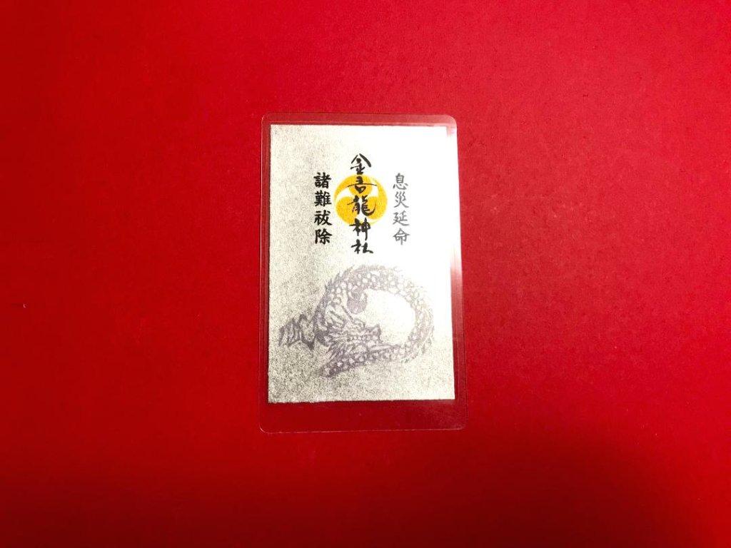 金吾龍神カード型お守り【息災延命】【諸難祓除】の画像