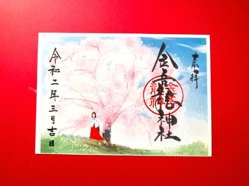 桜の巫女。3月限定御朱印の画像