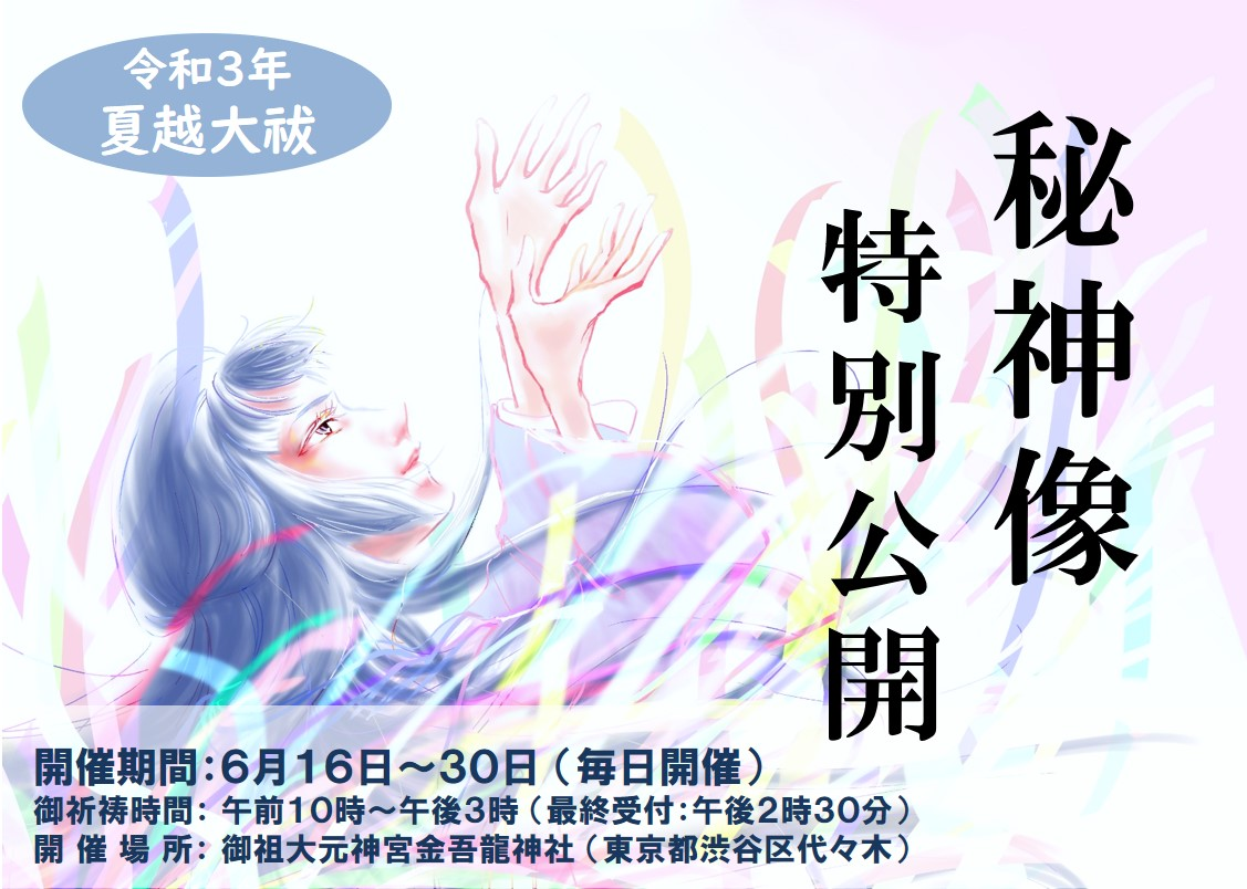 瀬織津姫特別祈祷2021(夏越大祓)画像