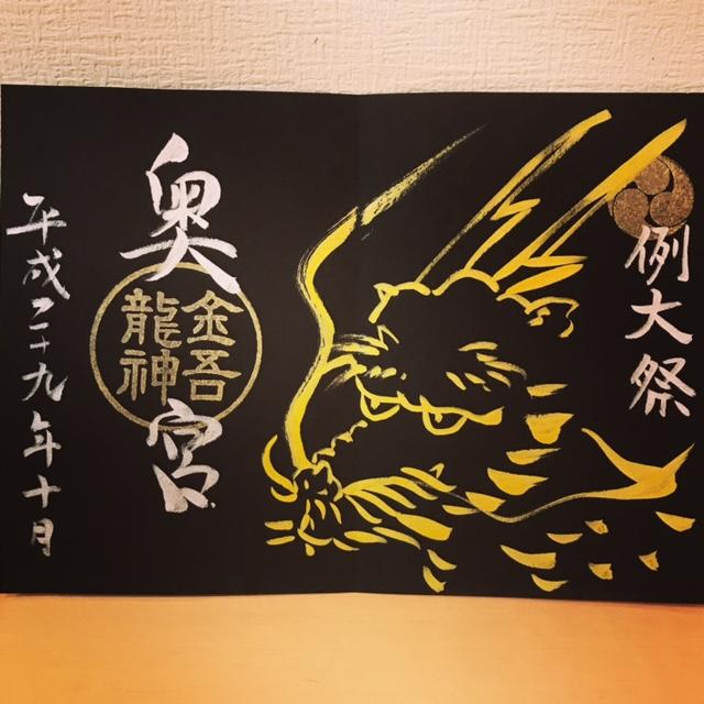 奥宮・秋の例大祭の限定御朱印(10月)の画像