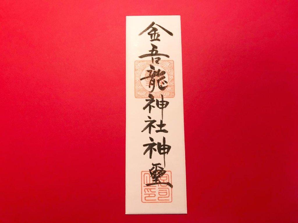 金吾龍神社 御神札の画像