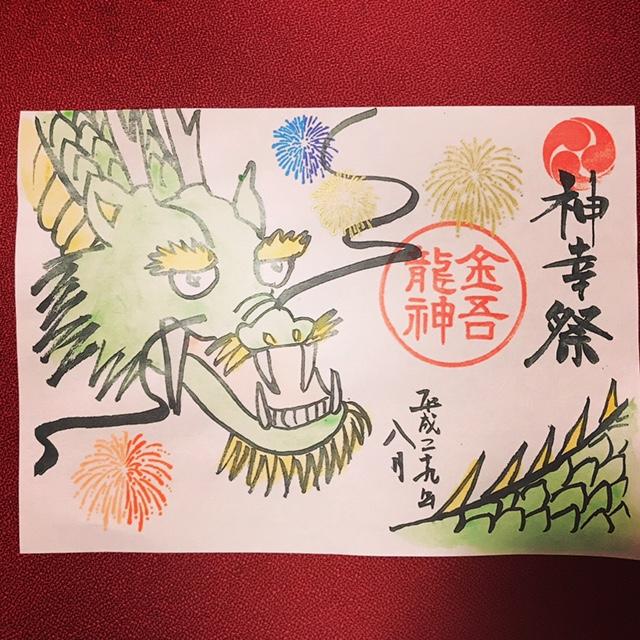 「神幸祭」限定御朱印(8月)の画像