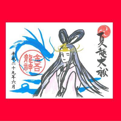 「夏越大祓」限定御朱印(6月)の画像