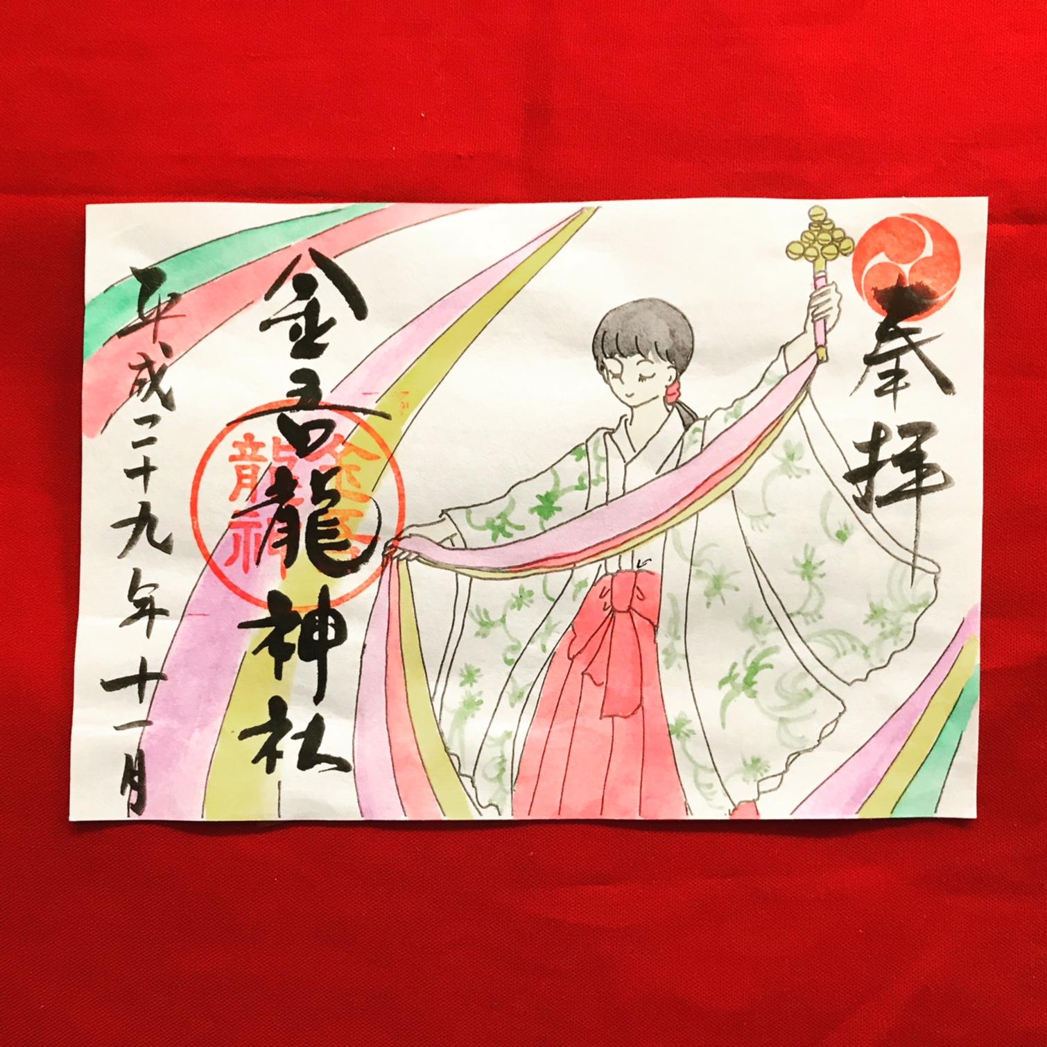 「巫女舞」限定御朱印(11月)画像