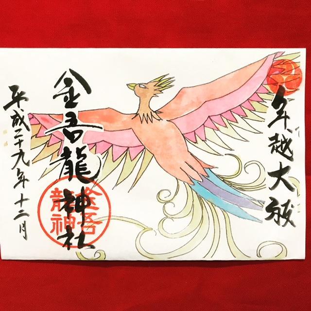 「年越大祓」限定御朱印(12月)の画像