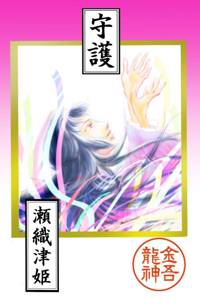 夏越大祓(瀬織津姫神カード型お守り)の画像